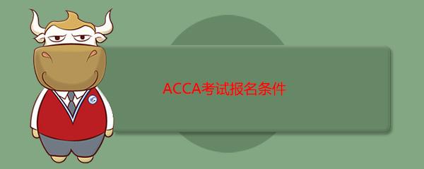 ACCA考试报名条件
