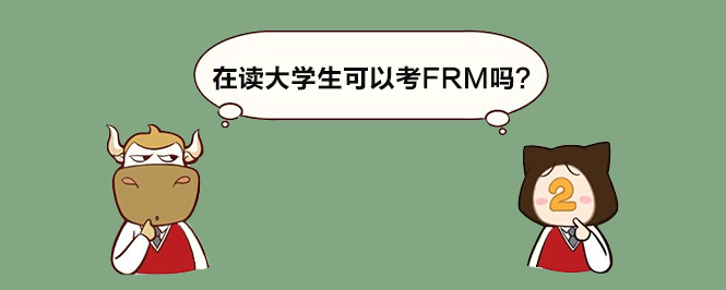 大学生考FRM