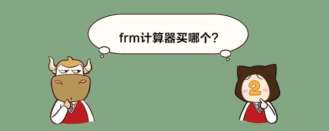 frm计算器买哪个