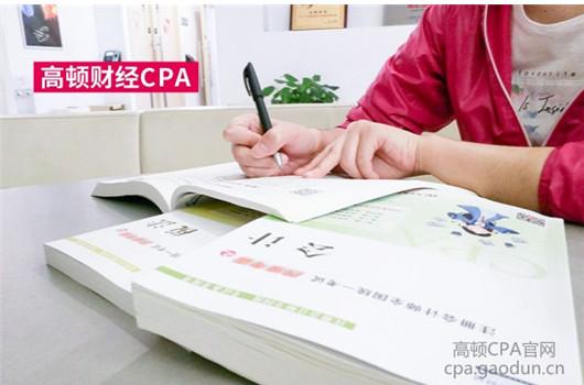 cpa考哪些科目?注會科目有這些!