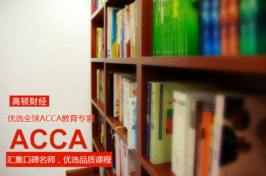 ACCA知识点:F7内容解析