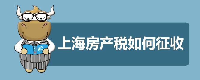 上海房产税如何征收