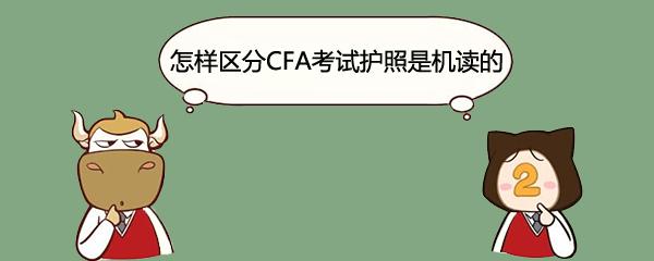 怎样区分CFA考试护照是机读的