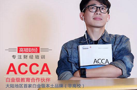 acca有自考出来的吗