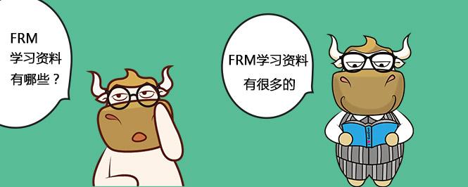 FRM学习资料有哪些