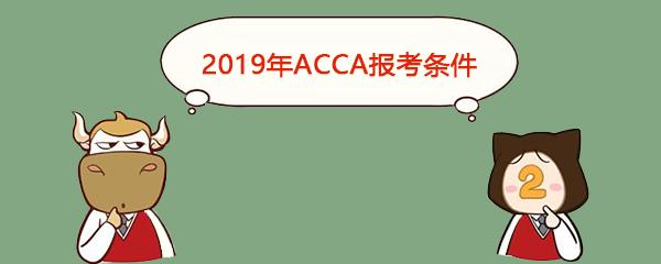 2019年ACCA报考条件是什么
