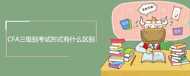 CFA三级别考试形式有什么区别