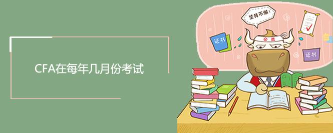 CFA在每年几月份考试