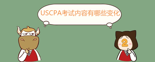 USCPA, USCPA考试内容有哪些变化