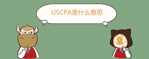 USCPA,USCPA是什么意思