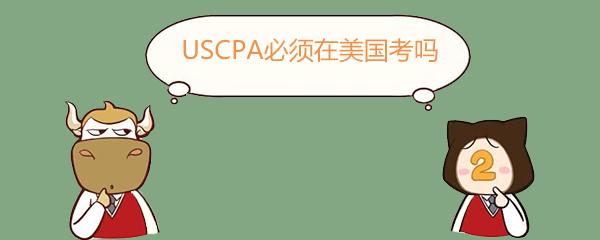 USCPA,USCPA必须在美国考吗