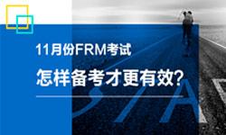 11月份FRM2018开奖记录开奖结果,怎样备考才更有效?