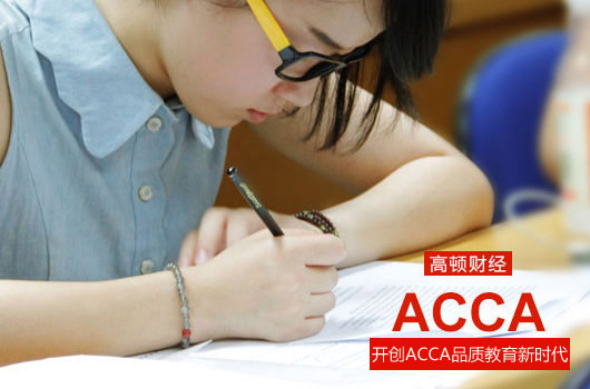 ACCA考试科目 F4知识点分享