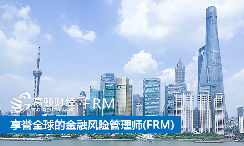 报FRM考试培训班的好处介绍,包含优秀机构推荐