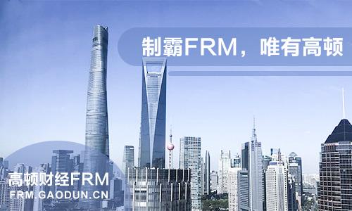 FRM一级科目复习顺序介绍,包含FRM一级复习时长说明