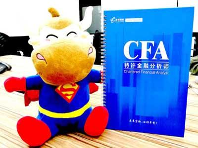 "CFA一、二级的passer也可以拿""证""了,真的吗?!"