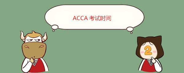 ACCA考试时间