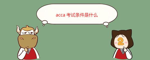 acca考试条件是什么
