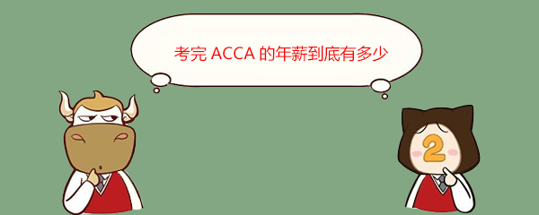考完ACCA的年薪到底有多少