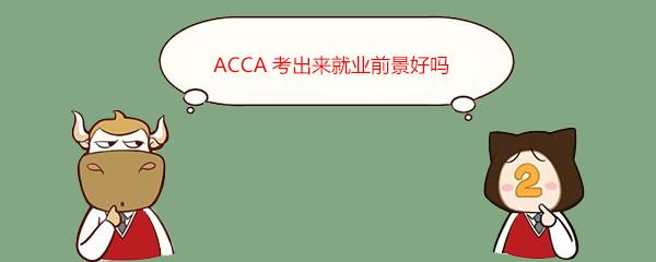 ACCA考出来就业前景好吗