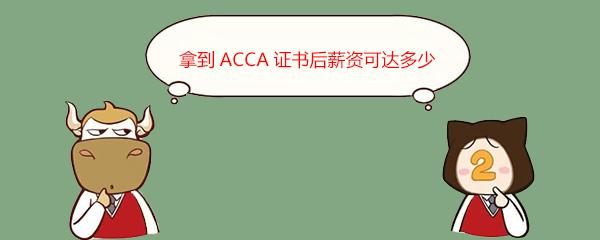 拿到ACCA证书后薪资可达多少