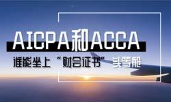"""AICPA和ACCA谁能坐上""""财会证书""""头等舱"""