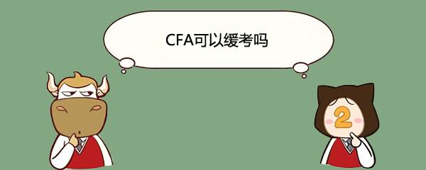 CFA可以缓考吗