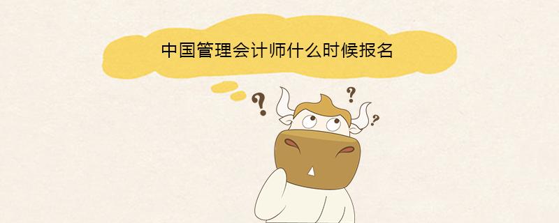 中国管理会计师什么时候报名