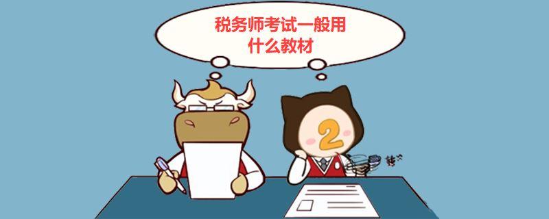 税务师考试一般用什么教材