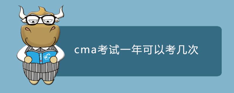 cma考试一年可以考几次
