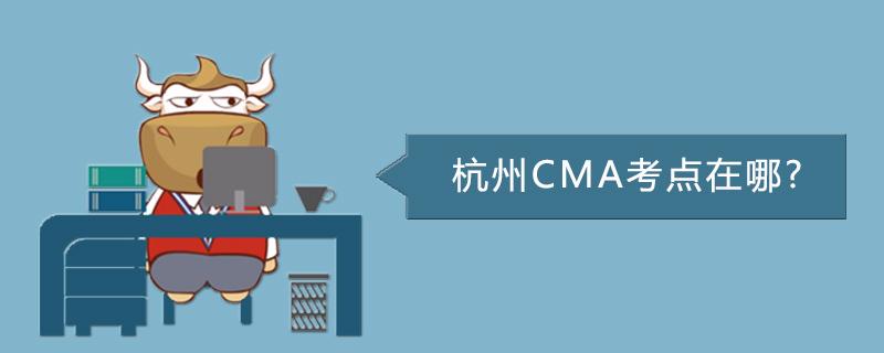 杭州CMA考点在哪