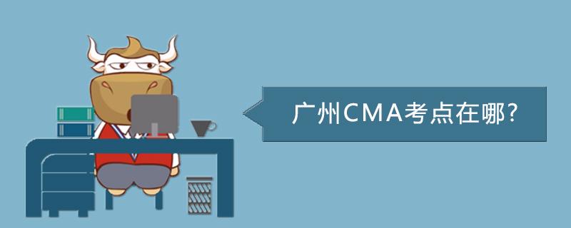 广州CMA考点在哪
