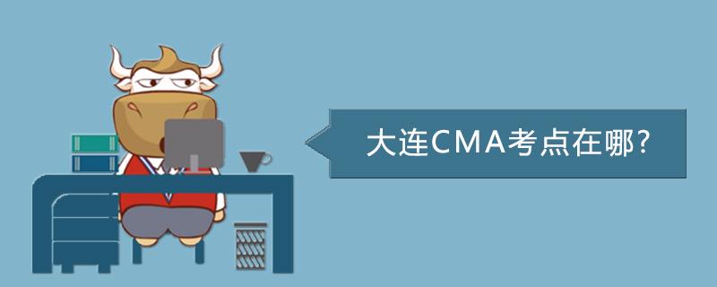 大连CMA考点在哪
