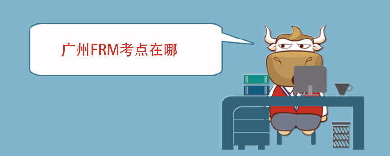 广州frm考点在哪