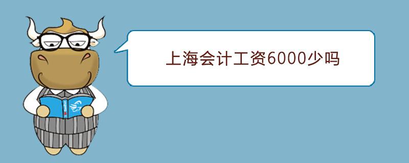 上海会计工资6000少吗