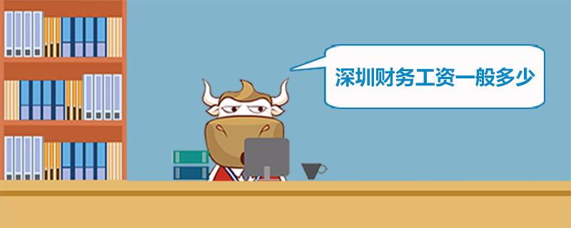 深圳财务工资一般多少
