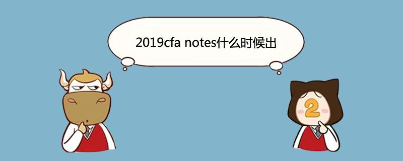 2019cfa notes什么时候出