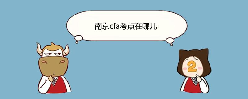 南京cfa考点在哪儿