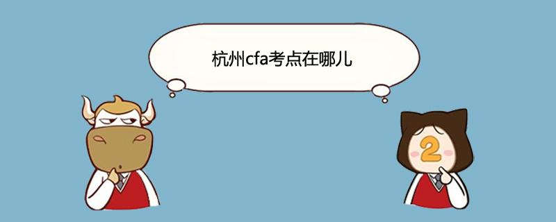 杭州cfa考点在哪儿