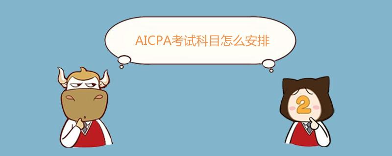 AICPA,AICPA考试科目怎么安排