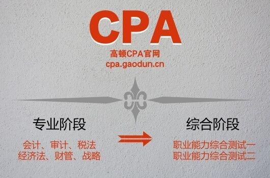 中国注册会计师难考吗?终于知道了!