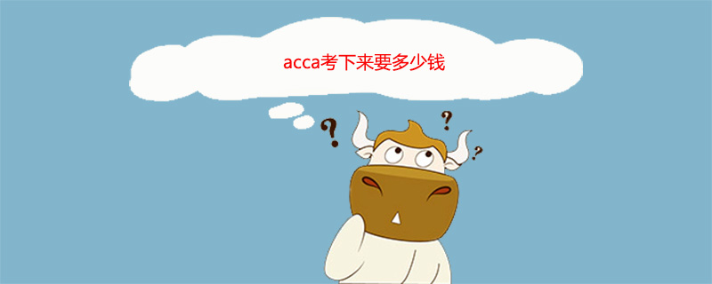 ACCA考下来要多少钱