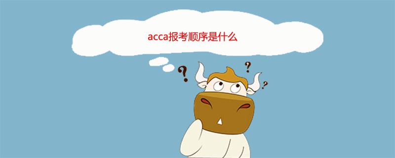 acca报考顺序是什么