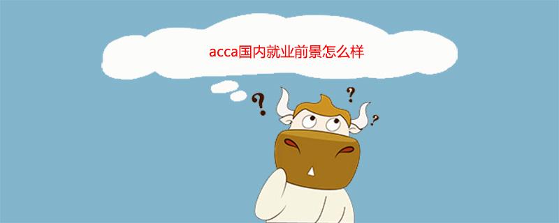 acca在中国就业前景怎么样