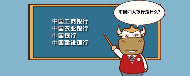 中國四大銀行是什么