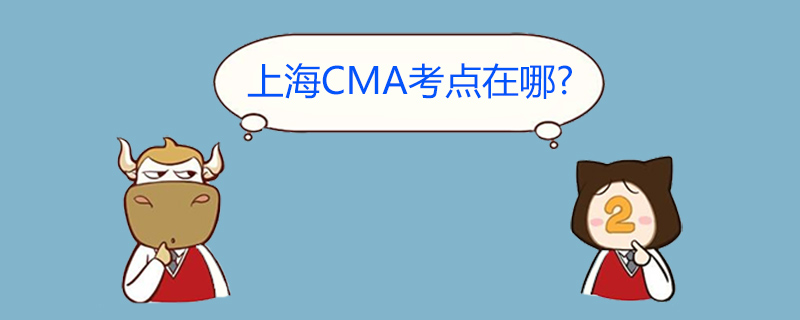 上海CMA考点在哪