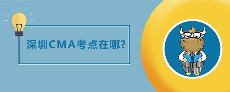 深圳CMA考点在哪