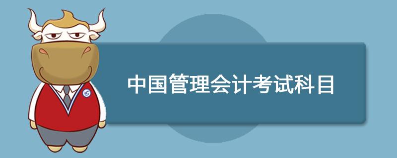中国管理会计考试科目有哪些