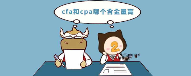 cpa和cfa哪个含金量高