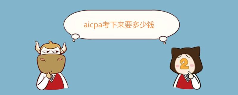 aicpa考下来要多少钱